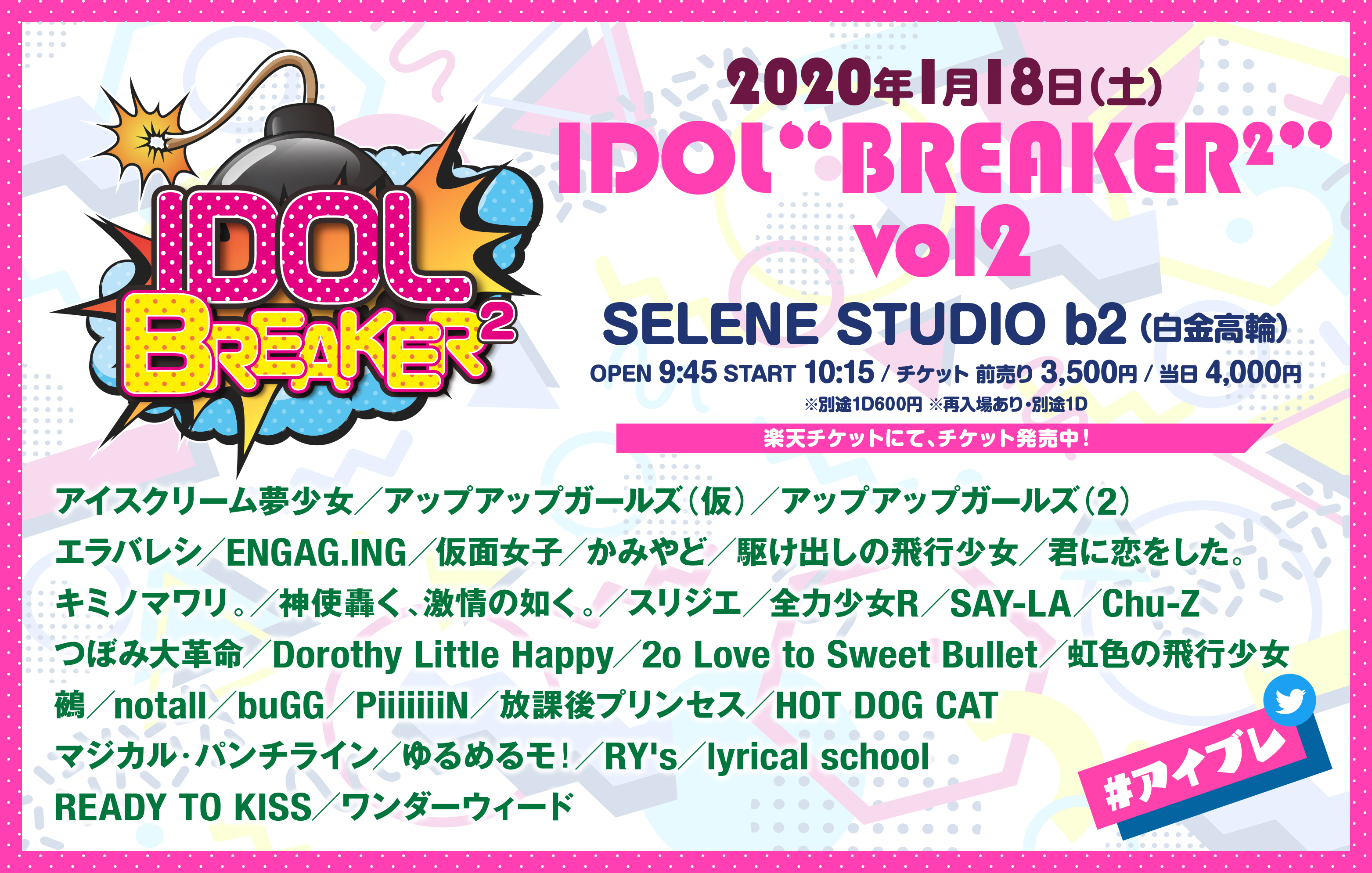 IDOL BREAKER Vol.2